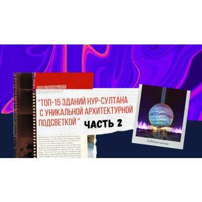 ЧАСТЬ 2. ТОП 15 УНИКАЛЬНЫХ ЗДАНИЙ НУР-СУЛТАНА