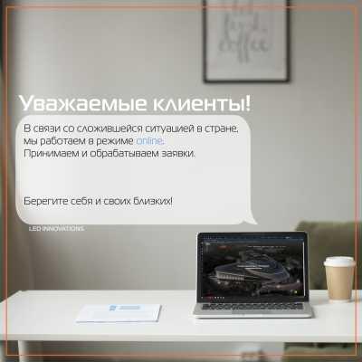 Работаем в Режиме Online