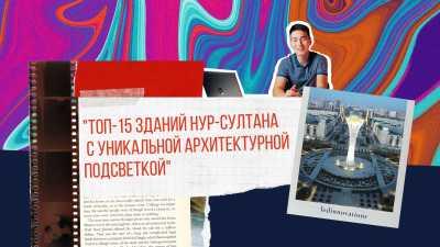 ТОП 15 УНИКАЛЬНЫХ ЗДАНИЙ СТОЛИЦЫ КАЗАХСТАНА