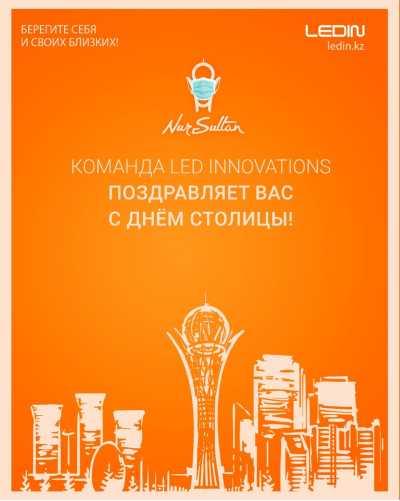 Поздравляем жителей и гостей с Днем любимого города.