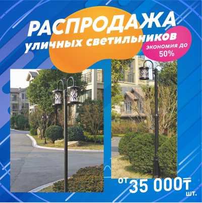 Укрась и освети свой двор с уличным светильников по доступной цене! от 35 000 тыс. тг.